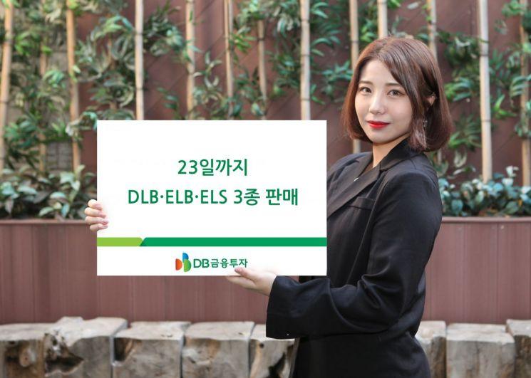 DB금융투자, DLB·ELB·ELS 3종 판매