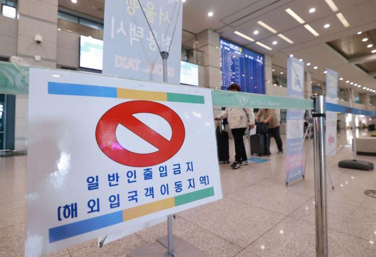 20일 인천국제공항 제1여객터미널 입국장에서 해외 입국자들이 방역 동선을 따라 이동하고 있다. [이미지출처=연합뉴스]