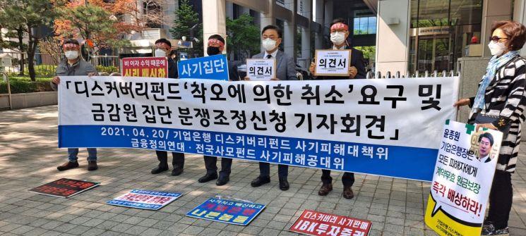 디스커버리펀드 피해자들 금감원에 분쟁조정 신청