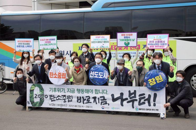 창원시, '2050 탄소중립 실천 선언식' 개최
