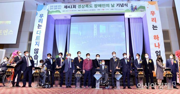 경북도, 제41회 장애인의날 기념식 … 이진배·박영자씨 포함 20명 유공 표창