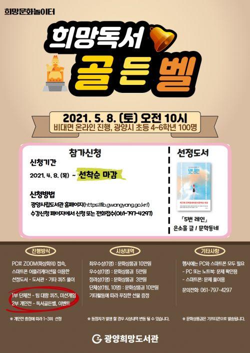 광양희망도서관, 내달 5일 '희망독서골든벨' 연다