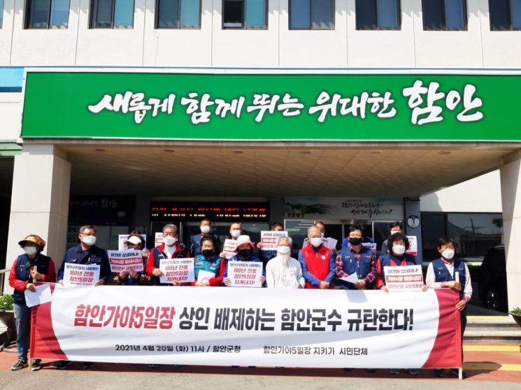 함안군 지역 시민사회단체가 20일 함안가야 5일장 상인에 대해 함안군수를 규탄하는 기자회견을 열었다.