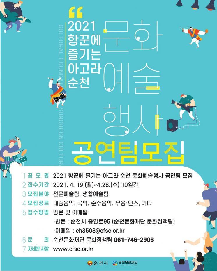 순천문화재단 '2021년 항꾼에 즐기는 아고라 순천' 공연팀 공개 모집