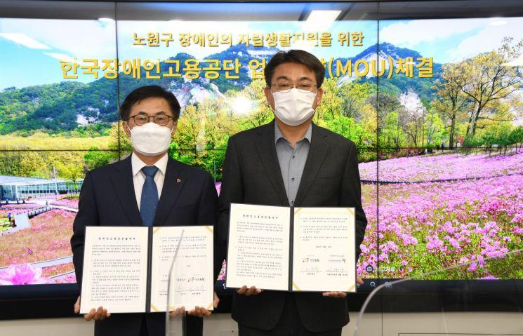 [포토]오승록 노원구청장, 한국장애인고용공단과 업무협약 체결
