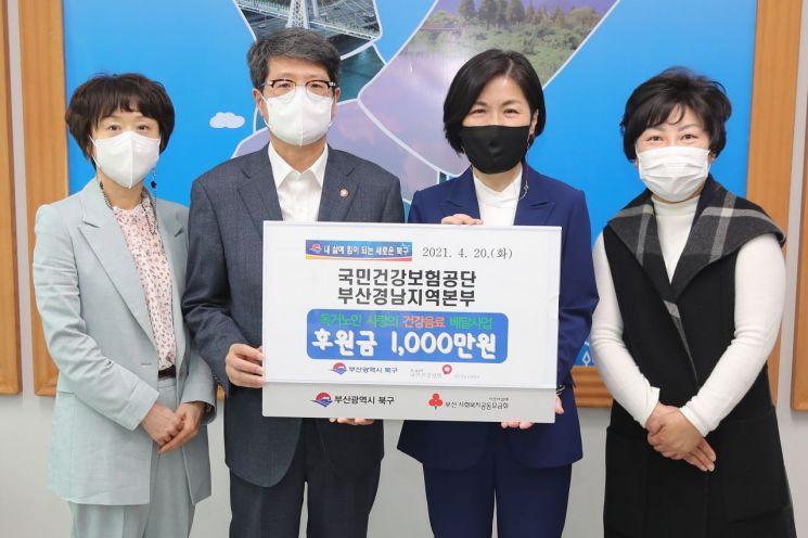 국민건강보험공단 부산경남지역본부는 지난 20일 부산 북구청에서 '안녕하세요 어르신' 사업을 돕는 사회공헌기금 전달식을 했다.