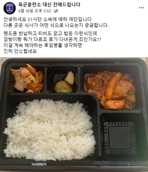 18일 페이스북 커뮤니티 '육군훈련소 대신 전해드립니다'에는 격리 조치된 군인이 먹고 있는 식사라며 식판 사진과 글이 올라왔다. 사진=페이스북 캡처.