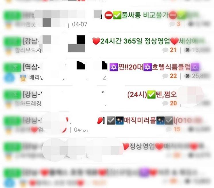 불법 사이트, 사회관계망서비스(SNS) 등을 이용해 불법 영업을 홍보하는 유흥업소가 끊이지 않고 있다. / 사진=연합뉴스