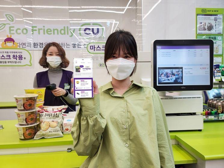 CU의 키핑쿠폰 서비스가 론칭 1년만에 누적 이용 200만건을 돌파했다.
