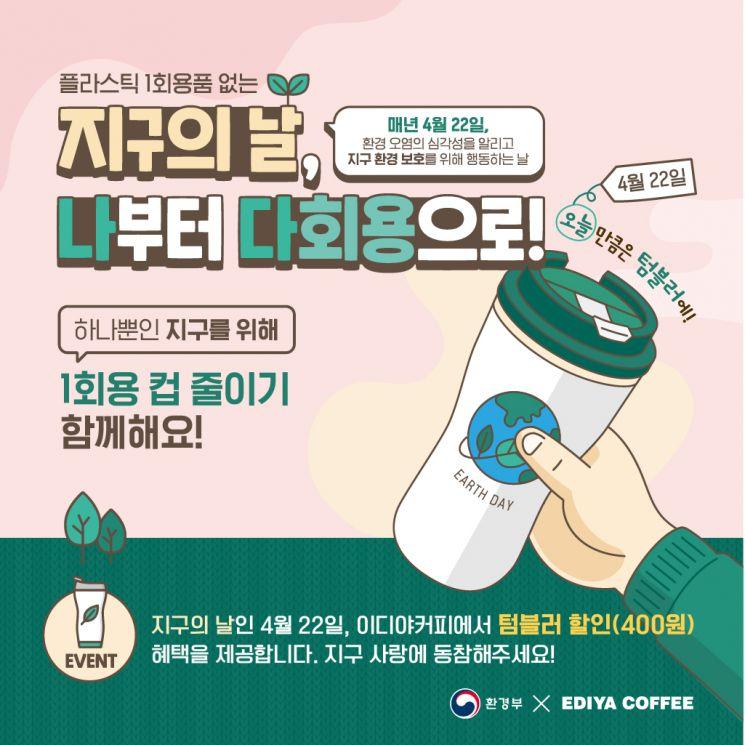 이디야커피, '지구의 날' 맞아 1회용 컵 줄이기 캠페인 참여