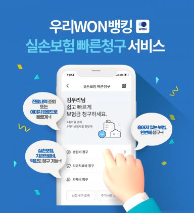 """""""은행앱 송금용으로만 쓰니?""""…생활플랫폼으로 변신중(종합)"""