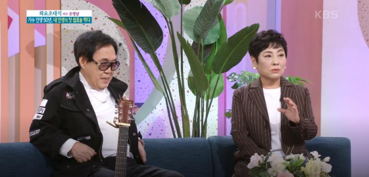 가수 조영남과 기자 출신 방송인 유인경. 사진=KBS 1TV '아침마당' 방송 캡처
