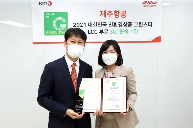 제주항공 이철행(왼쪽) 상무가 황은주 원장(오른쪽)과 함께 한국경영인증원(KMR)이 선정하는 '그린스타' 인증서와 패를 들고 기념촬영을 하고 있다.