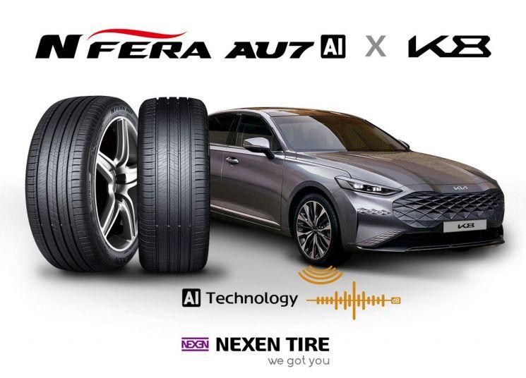 넥센타이어, 기아 K8 신차용타이어로 '엔페라 AU7 AI' 공급