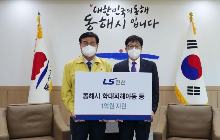 김형원 LS전선 에너지사업본부장(오른쪽)이 강원도 동해시청에서 열린 전달식에서 심규언 동해시장과 함께 기념촬영을 하고 있다.