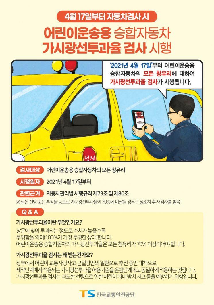 부천시, 어린이운송용 승합차 과도한 선팅 규제