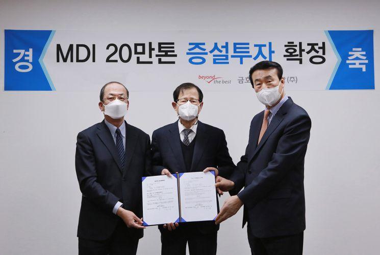 금호미쓰이화학, MDI 연산 20만t 증설 결정