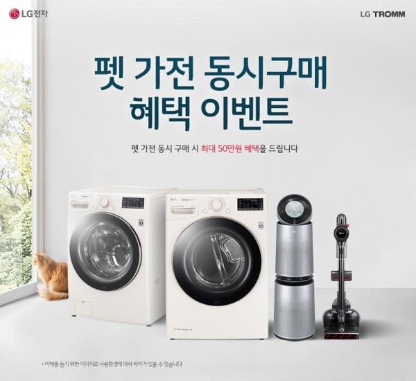 LG전자, '트롬 세탁기 스팀펫·건조기 스팀펫' 동시 구매 혜택 이벤트 진행