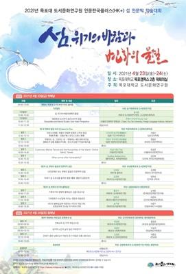섬 인문학 국제학술대회 포스터 (사진=목포대학교 제공)