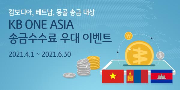 국민銀, 캄보디아·베트남·몽골 대상 비대면 해외송금 이벤트