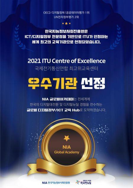 NIA, ITU 글로벌 정보통신기술 우수 교육기관 선정