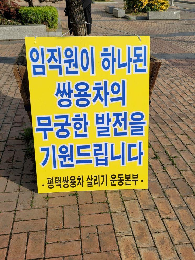 21일 평택역 광장에 쌍용차의 조기정상화를 기원하는 문구가 적힌 팻말이 세워져 있다./사진=이기민 기자 victor.lee@