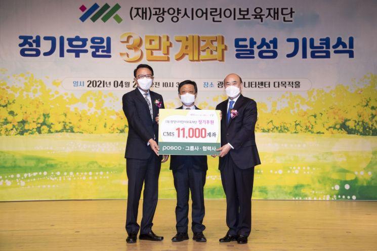 포스코, 광양지역 어린이들 위해 CMS 1만1000 구좌 전달