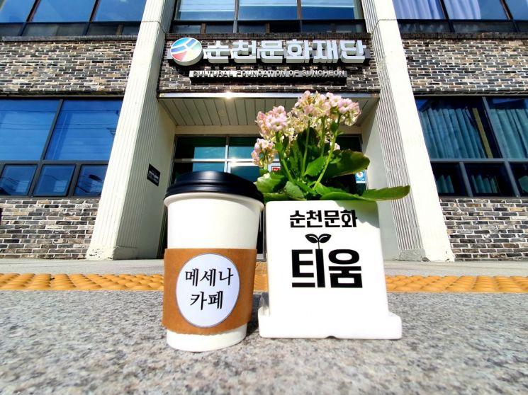 순천문화재단 '문화틔움 메세나 카페' 선착순 100곳 모집