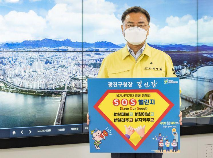 [포토]김선갑 광진구청장 'SOS 릴레이 챌린지' 동참