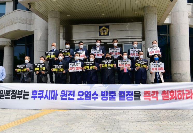 경남도의회·수협조합장 '일본 후쿠시마 방사능 오염수 방류 강력규탄'