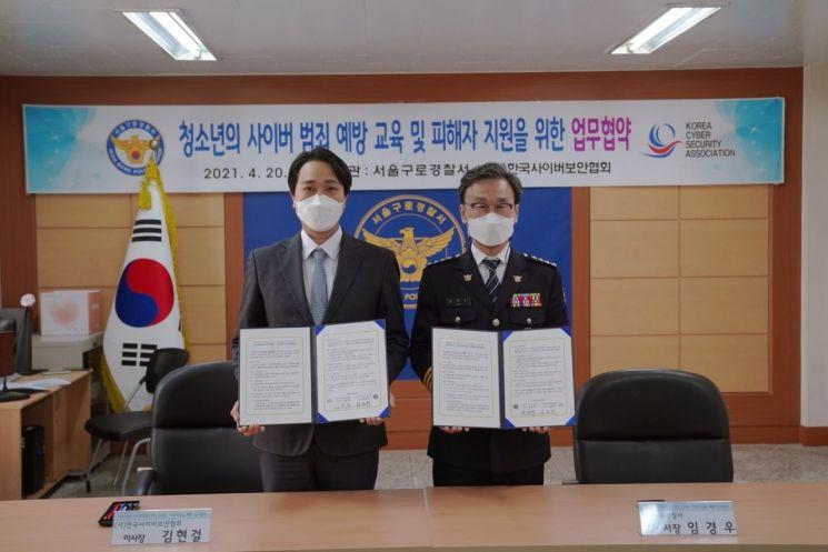 20일 서울구로경찰서 임경우 서장(오른쪽)과 한국사이버보안협회 김현걸 이사장이 '청소년의 사이버 범죄 예방 교육 및 피해자 지원'을 위한 업무협약(MOU)을 체결했다.