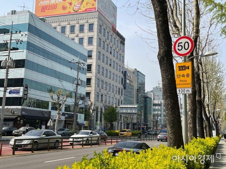 20일 오후 서울 서초구 서울교대사거리에 속도 제한 표지판이 설치돼 있다. 사진=김초영 기자 choyoung@asiae.co.kr