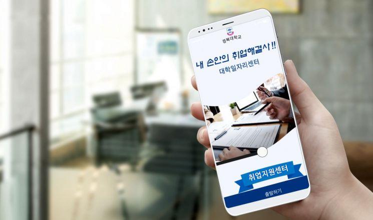 경복대, 대학일자리센터 전용 모바일 앱 개발