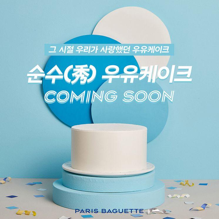 SPC그룹 파리크라상 파리바게뜨, '순수(秀) 우유케이크' 돌아온다