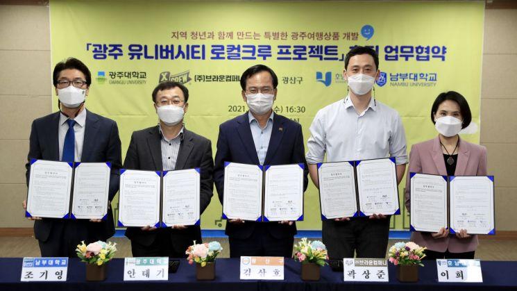 광주 광산구, 관광형 청년 일자리 창출 '첫발'