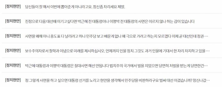 이명박·박근혜 전직 대통령 사면론을 꺼내든 국민의힘을 비판하는 취지의 게시글./사진=국민의힘 홈페이지 캡쳐
