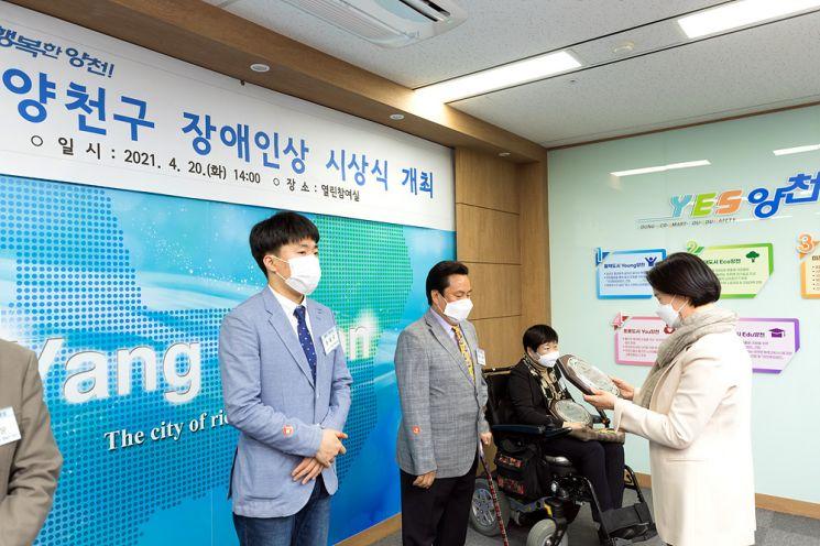 제23회 양천구 장애인상 시상식 개최