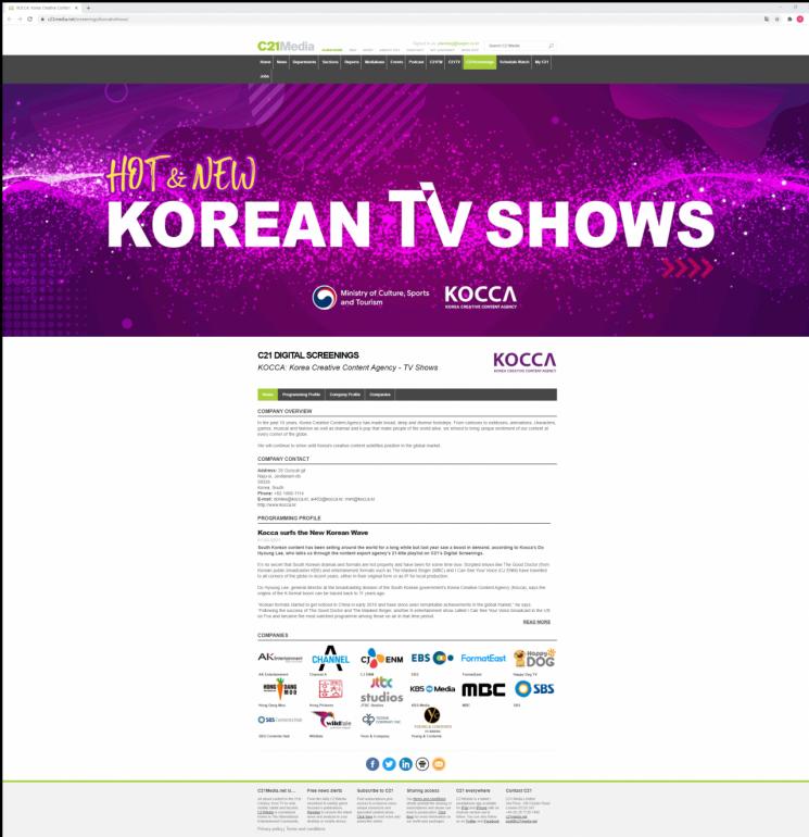 '대장금'·'궁'도 앙코르…K방송콘텐츠 수출 교두보 넓힌다