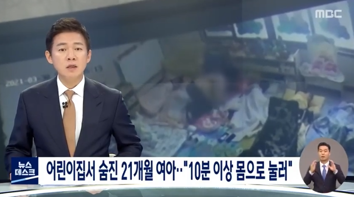 지난달 30일 대전의 한 어린이집에서 21개월 된 아이가 질식해 숨진 사건이 발생했다. 사진=MBC 뉴스데스크 방송화면 캡처.