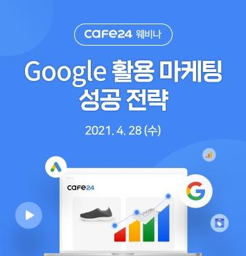 카페24가 오는 28일 매출 상승을 위한 구글 광고 활용 마케팅 성공 전략을 주제로 웨비나를 개최한다.