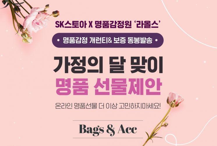 SK스토아, 홈쇼핑 최초 '병행수입 제품 명품 감정 서비스' 제공