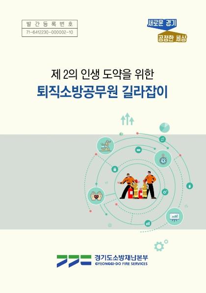 경기소방, 제2의 인생 도약을 위한 '퇴직 소방공무원 길라잡이' 발간