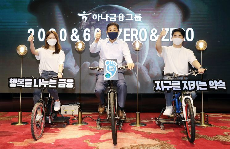 김정태 하나금융그룹 회장(사진 가운데)과 하나 핫튜버들이 친환경 자가발전 자전거 세리머니를 하고 있다.