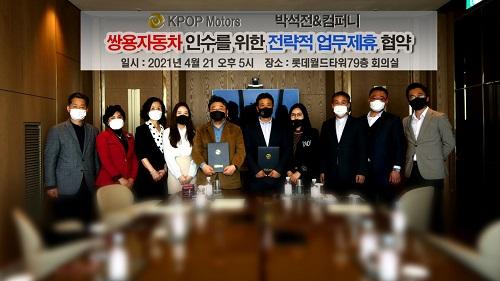 왼쪽부터 5번째 황요섭 회장, 6번째 박석진 회장, 사진제공 : 케이팝모터스