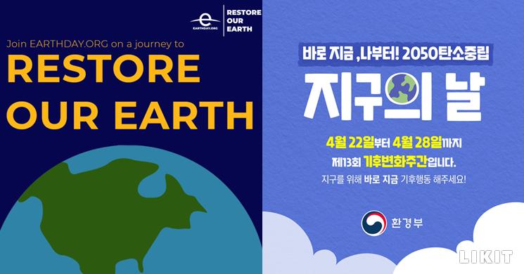 '지구 회복'을 주제로 하는 2021 지구의 날. ⓒ지구의 날 네트워크, 환경부 홈페이지