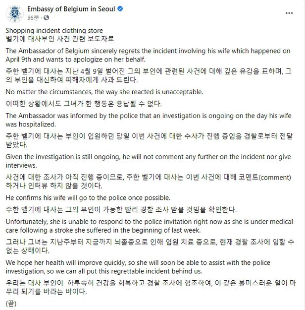 주한 벨기에 대사관 측이 대사의 부인이 한국 국민을 폭행한 것과 관련해 공식 사과를 발표했다.사진=주한 벨기에 대사관 페이스북 캡처.