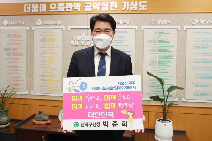 [포토]박준희 관악구청장 '저출산 극복 릴레이 챌린지' 동참