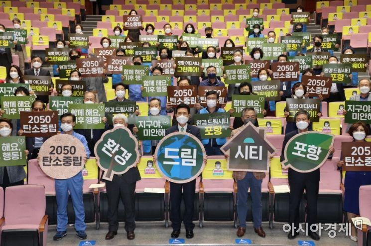 """포항시 """"2050까지 탄소중립 실현"""" … '환경 드림시티' 선포식"""