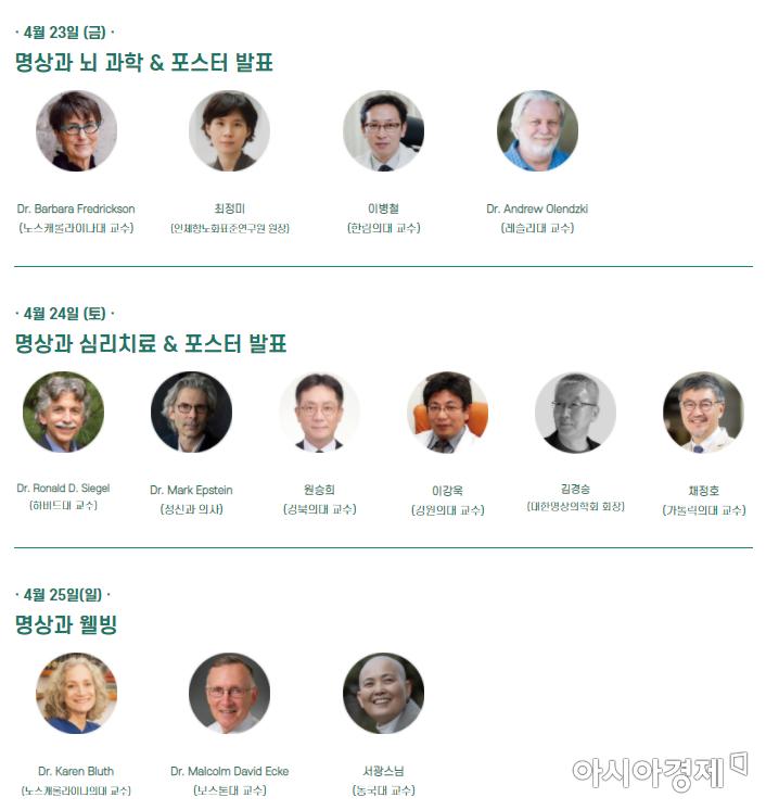 동국대, 23일부터 '서울국제명상페스티벌' 개최