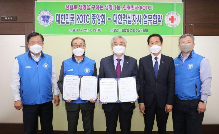 대한민국ROTC중앙회는 4월 22일 오전 서울 서초구에 위치한 ROTC중앙회관에서 대한적십자사와 업무협약(MOU)을 체결했다.